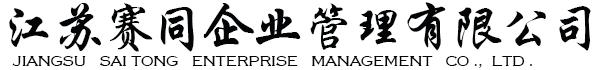 江蘇賽同企業管理有限公司
