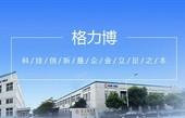格力博(江蘇)股份有限公司