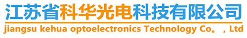 江苏省科华光电科技有限公司