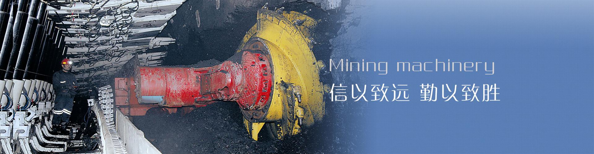 新乡市中煤煤矿机械有限公司