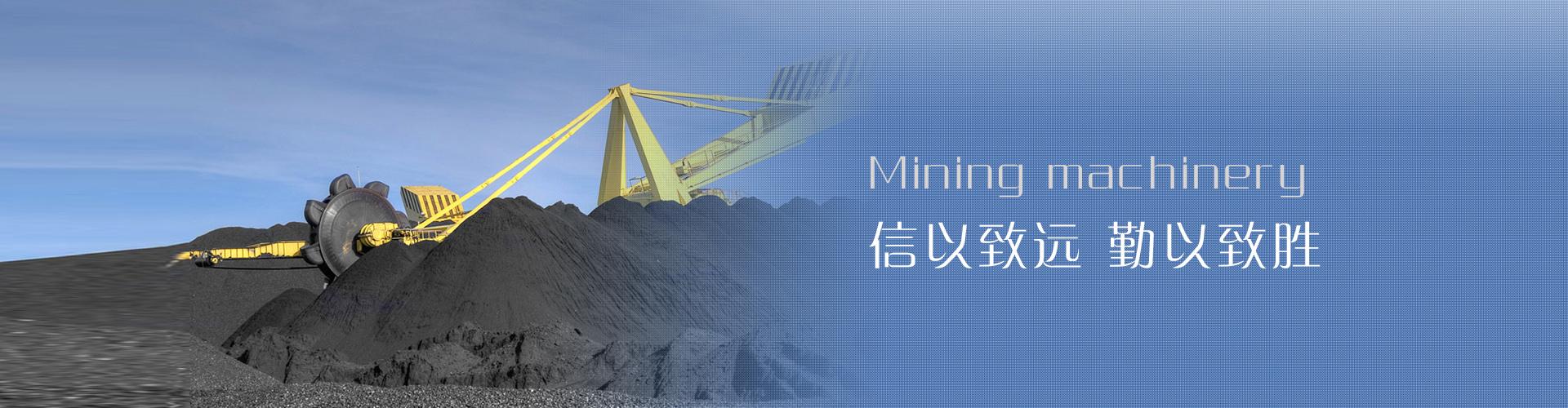 新鄉市中煤煤礦機械有限公司