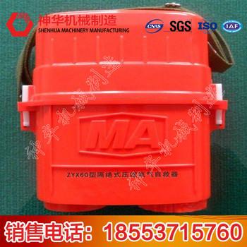 ZYX45型压缩氧自救器产品介绍