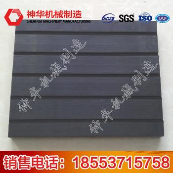 橡胶垫板 神华机械 价格 产品规格