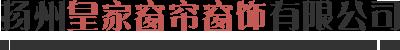 扬州皇家窗帘窗饰有限公司