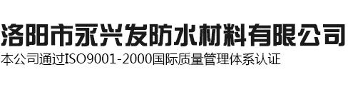 洛阳市永兴发防水材料有限公司
