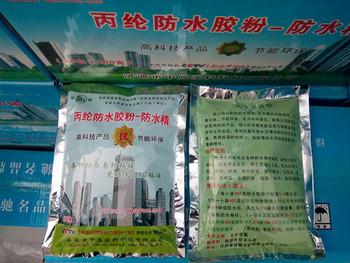 防水胶粉-防水卷材专用