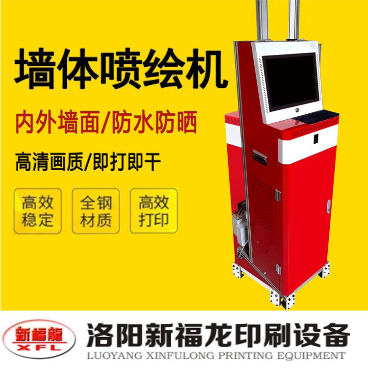 深圳高速工业款喷头智能墙壁彩绘机 墙壁打印机 墙壁喷绘机 洛阳新福龙厂家