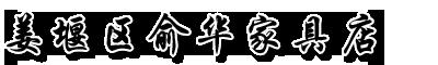 姜堰区俞华家具店