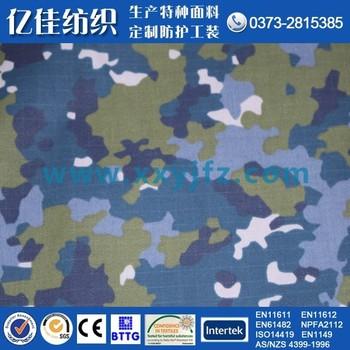 棉锦空军迷彩