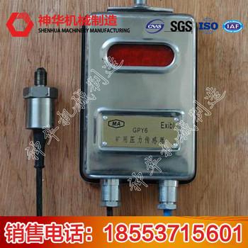 KGY3A型矿用负压传感器