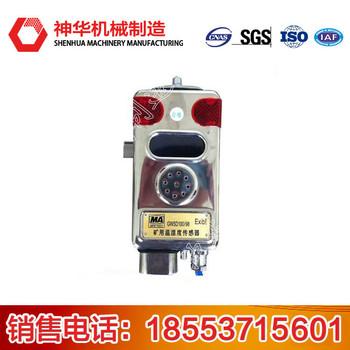 GWSD50/100矿用温湿度传感器