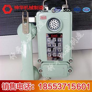 KTH106-1Z型本质安全型电话机