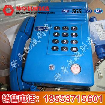 KTH106-3Z本质安全型自动电话