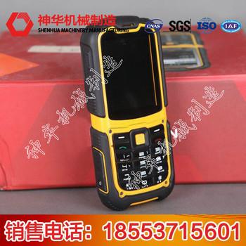 KTW型矿用防爆本安手机