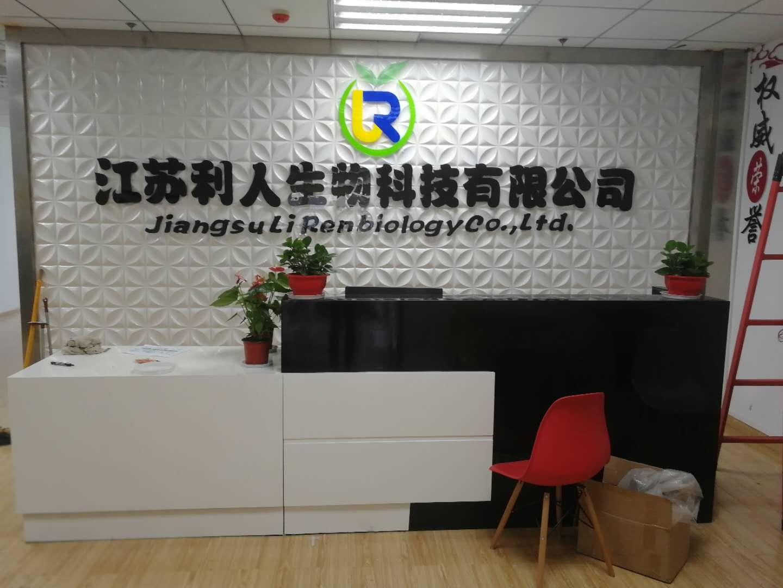 江蘇利人生物科技有限公司