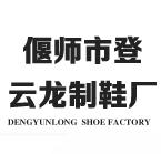偃师市登云龙制鞋厂