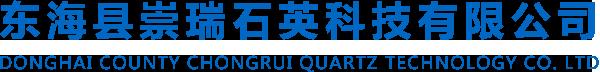 东海县崇瑞石英科技有限公司