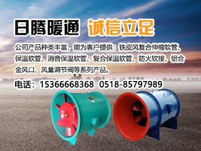 連云港日騰暖通工程有限公司