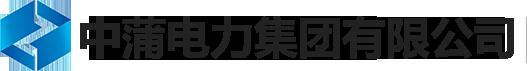 中蒲电力集团有限公司