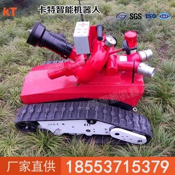 RXR-M50D灭火机器人