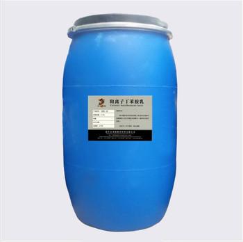 SBRL-65阳离子丁苯胶乳