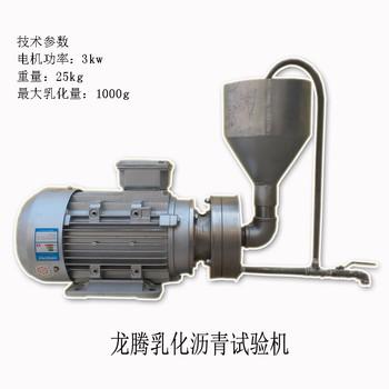 乳化沥青试验机(胶体磨)