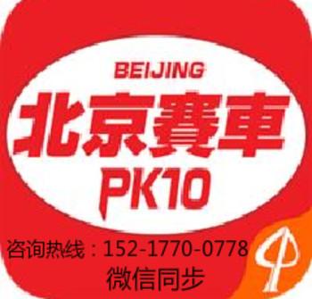 北京赛车公众号合作