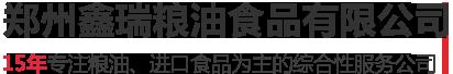 郑州鑫瑞粮油食品有限公司