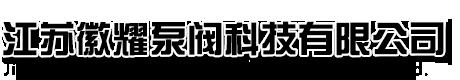 江苏徽耀泵阀科技有限亚博yabo安卓app下载地址