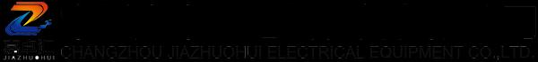 常州嘉卓汇电气设备有限公司