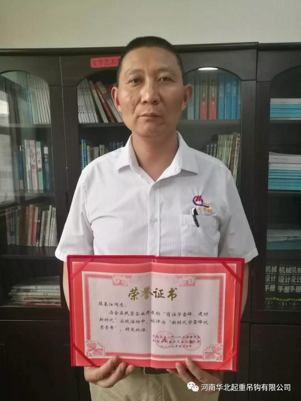 新時代學雷鋒優秀青年陳長江