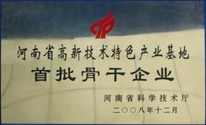 河南省高新技術就業基地首批骨干企業