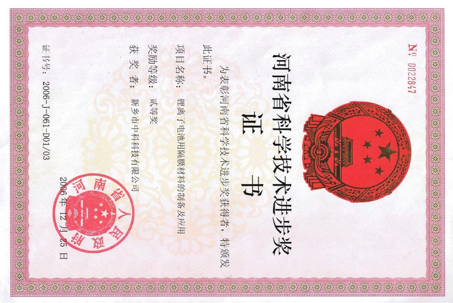 河南省科技進步二等獎