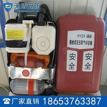 HYZ-4正压氧气呼吸器参数 HYZ-4正压氧气呼吸器价格