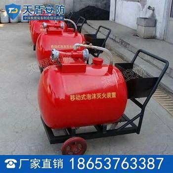 移動式低倍數泡沫滅火裝置原理 移動式低倍數泡沫滅火裝置價格
