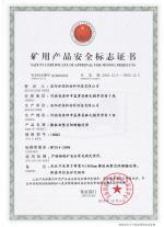 礦用產品安全標志證書 (6)