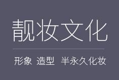 河南文壹轩文化传媒有限公司