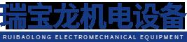 新乡瑞宝龙机电设备有限公司
