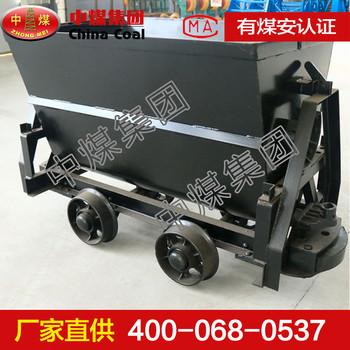 KFU0.75-6翻斗式礦車 KFU0.75-6翻斗式礦車生產
