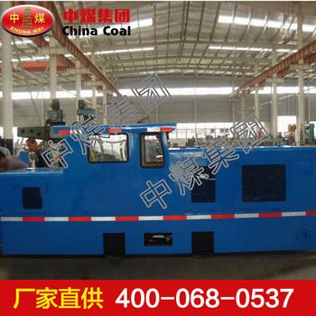 3吨防爆柴油机车 3吨防爆柴油机车生产