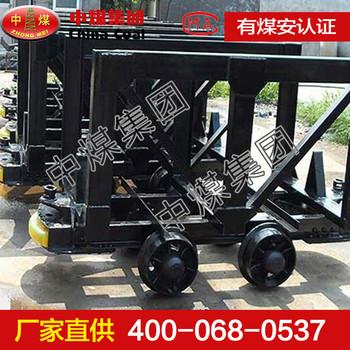 MLC2-6矿用材料车 MLC2-6矿用材料车生产