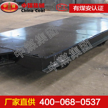 MPC3-6平板车 MPC3-6平板车生产