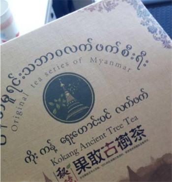 限量版果敢茶