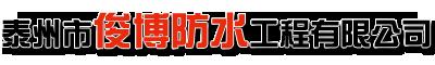 泰州市俊博防水工程有限公司