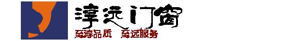 南京淳远门窗工贸有限公司