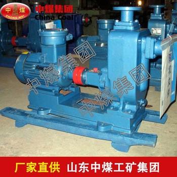ZX系列自吸式离心泵  ZX系列自吸式离心泵批发
