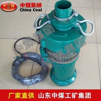 QD型多级潜水电泵   QD型多级潜水电泵规格