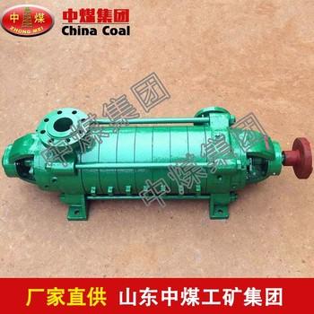 矿用多级离心泵   矿用多级离心泵促销中