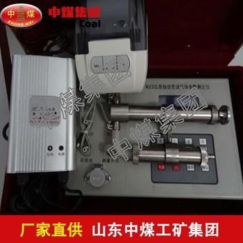 瓦斯抽放管道多参数测定仪  瓦斯抽放管道多参数测定仪报价低