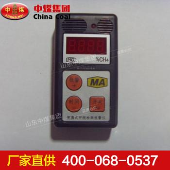 JCB4甲烷报警仪   甲烷报警仪现货供应
